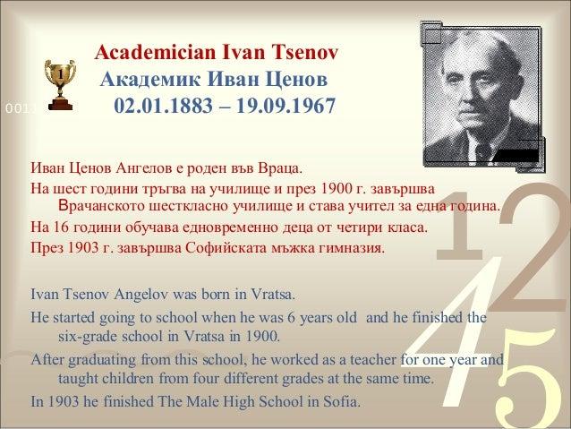 421 0011 0010 1010 1101 0001 0100 1011 Иван Ценов Ангелов е роден във Враца. На шест години тръгва на училище и през 1900 ...