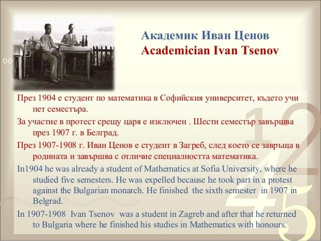 421 0011 0010 1010 1101 0001 0100 1011 Академик Иван Ценов Academician Ivan Tsenov През 1904 е студент по математика в Соф...