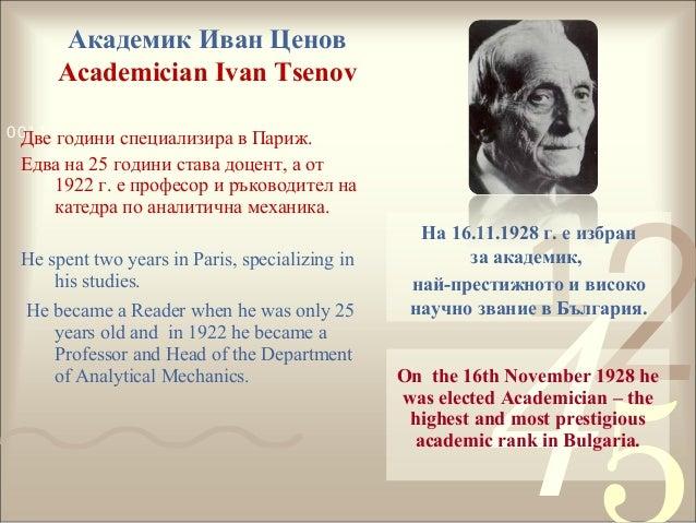 421 0011 0010 1010 1101 0001 0100 1011 Академик Иван Ценов Academician Ivan Tsenov На 16.11.1928 г. е избран за академик, ...