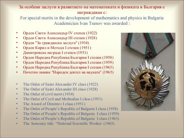 За особени заслуги в развитието на математиката и физиката в България е награждаван с: For special merits in the developme...