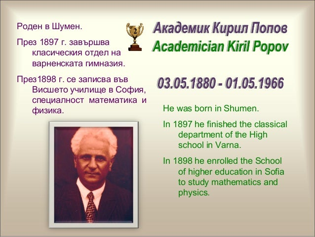 Роден в Шумен. През 1897 г. завършва класическия отдел на варненската гимназия. През1898 г. се записва във Висшето училище...