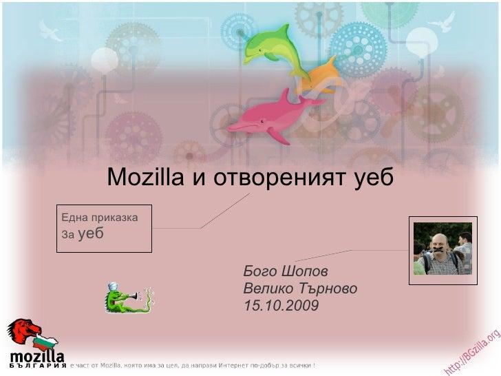 Mozilla и отвореният уеб Бого Шопов Велико Търново  15.10.2009 Една приказка За  уеб
