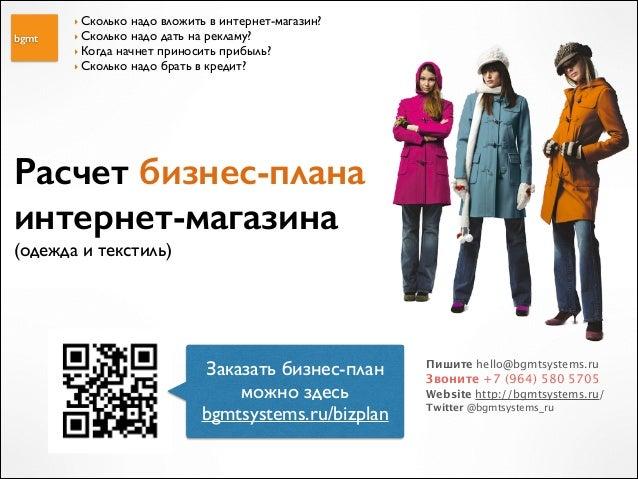 bgmt ‣ Сколько надо вложить в интернет-магазин?  ‣ Сколько надо дать на рекламу?  ‣ Когда начнет приносить прибыль?  ‣ ...