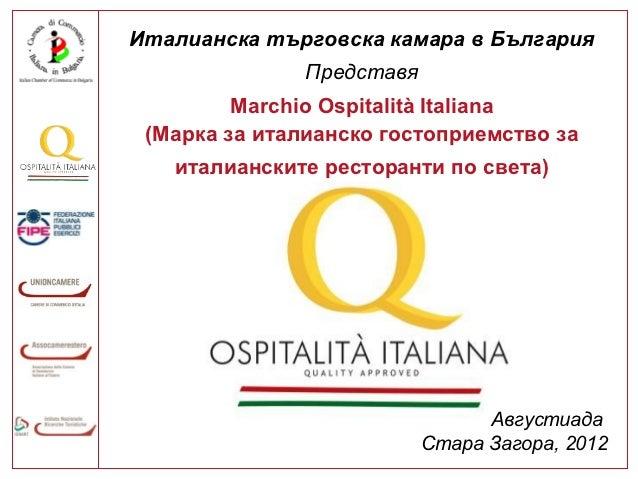 Италианска търговска камара в България               Представя         Marchio Ospitalità Italiana (Марка за италианско го...