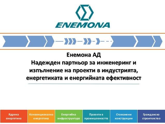 Енемона АД               Надежден партньор за инженеринг и              изпълнение на проекти в индустрията,             е...