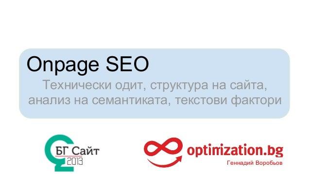 Onpage SEO Технически одит, структура на сайта, анализ на семантиката, текстови фактори  Геннадий Воробьов