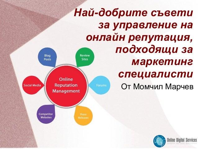 Най-добрите съвети за управление на онлайн репутация, подходящи за маркетинг специалисти От Момчил Марчев