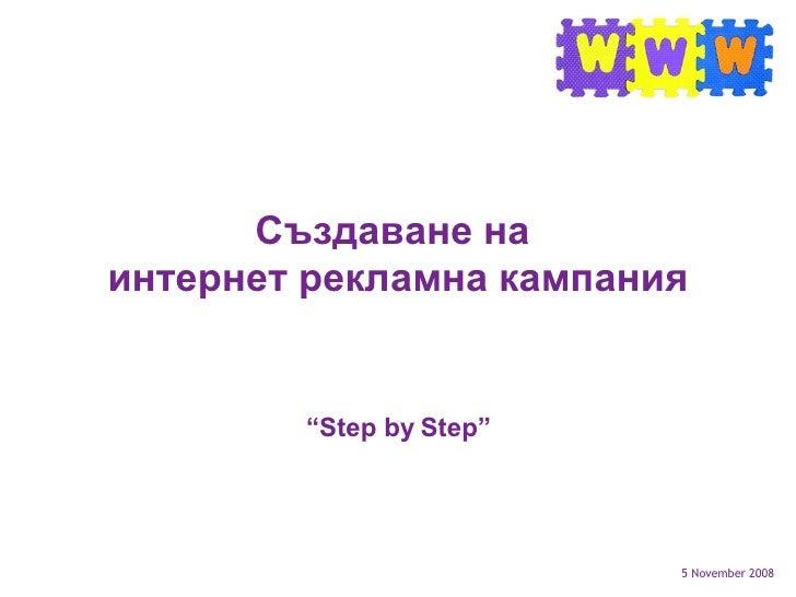"""Създаване на  интернет рекламна кампания  """"Step by Step""""  6 June 2009"""