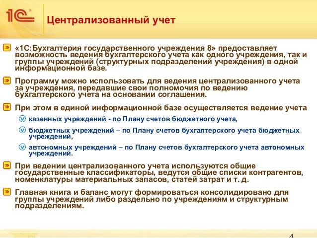 Номенклатура дел в бухгалтерии бюджетного учреждения материальной группы