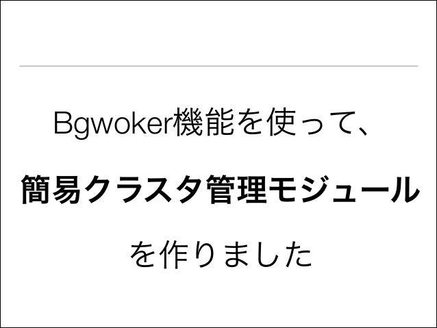 Bgwoker機能を使って、 簡易クラスタ管理モジュール を作りました
