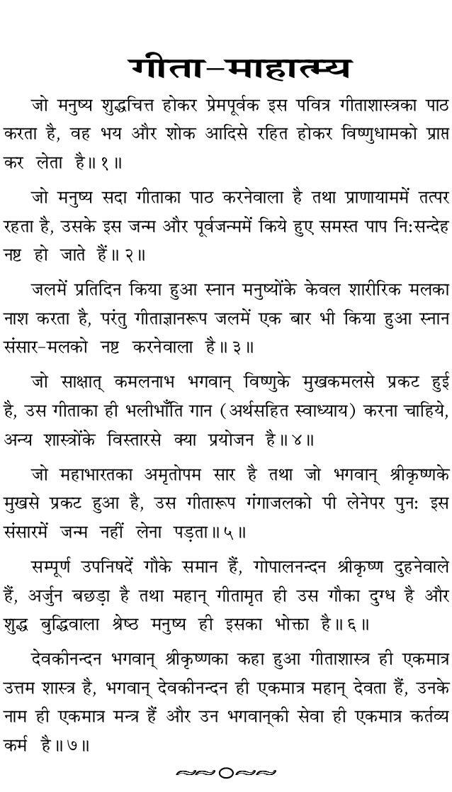 Geeta ka updesh hindi mein