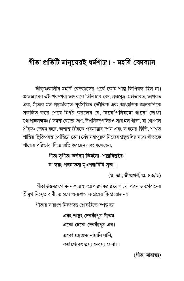 Srimad Bhagavad Gita In Bengali Pdf