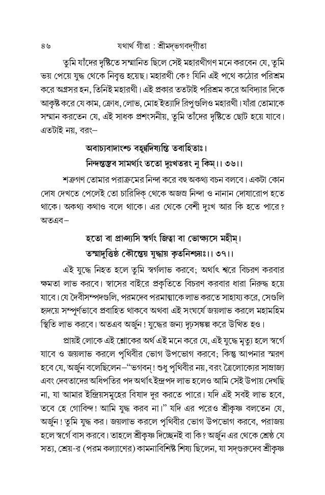 bhagwat gita in bengali pdf