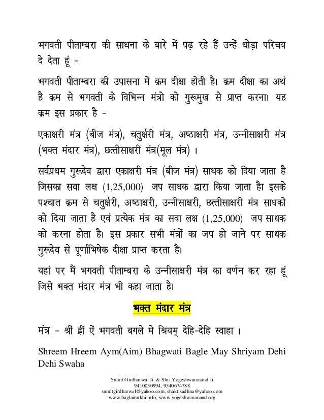 Bhagwati baglamukhi sarva jana vashikaran mantra in hindi