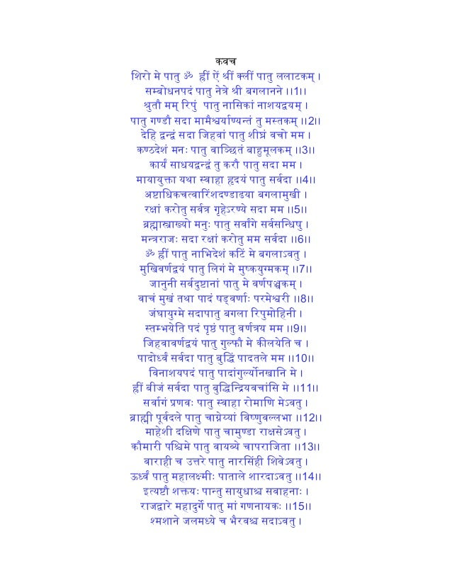 Vashikaran Mantra In Hindi With Vidhi - 3
