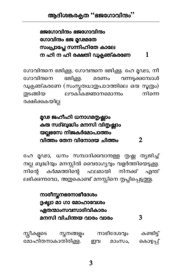 Sivapuranam malayalam pdf free download windows 10
