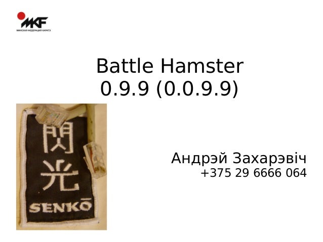 BattleHamster 0.9.9 (0.0.9.9) Андрэй Захарэвіч +375 29 6666 064