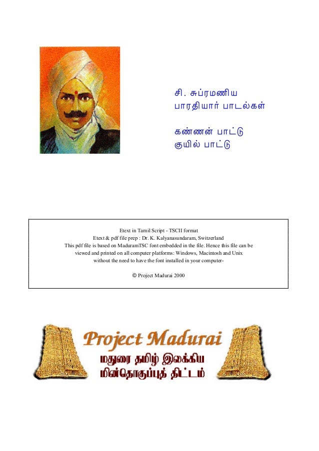 Etext in Tamil Script - TSCII format Etext & pdf file prep : Dr. K. Kalyanasundaram, Switzerland This pdf file is based on...