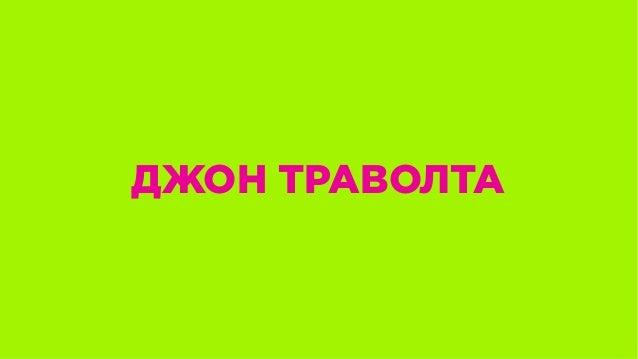 ДЖОН ТРАВОЛТА