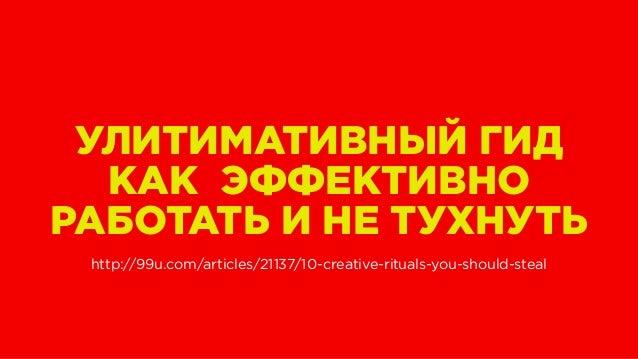 Базовые креативные методики. Интенсив UX&UI