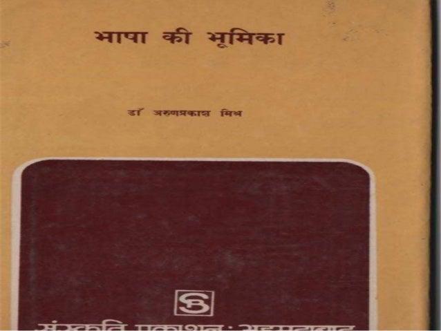 Bhasha Ki Bhumika