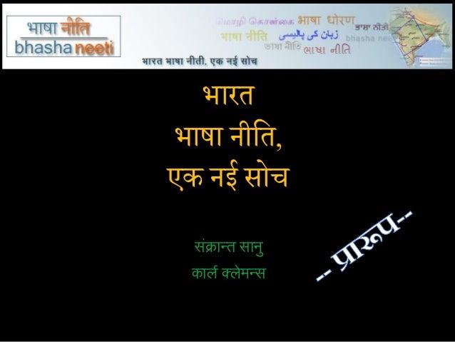 भारत भाषा नीतत, एक नई सोच संक्रान्त सानु कार्ल क्र्ेमन्स