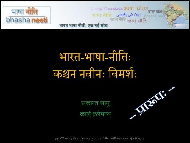 भारत-भाषा-नीततिः  कश्चन नवीनिः तवमर्शिः  संक्रान्त सानु  कार््लक्र्ेमन्सल  (C) सर्वाधिकवरवाः सुरक्षितवाः संक्रवन्त सवनु २०...