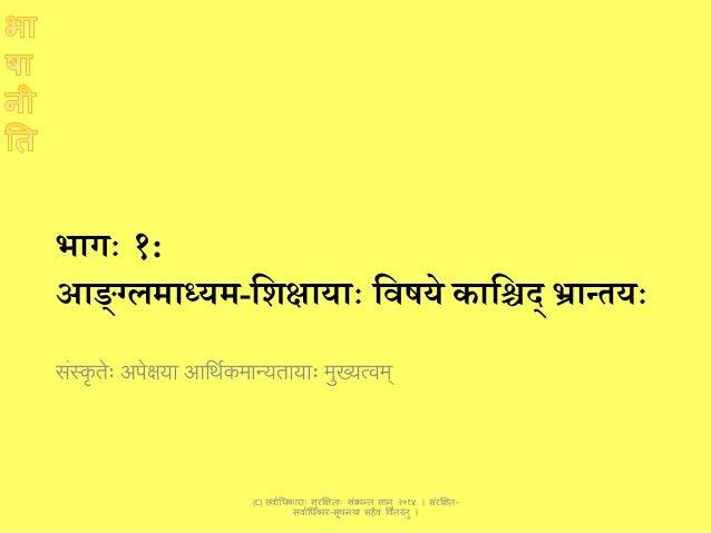 Bhashaniti deck sanskrit v1.0 Slide 2