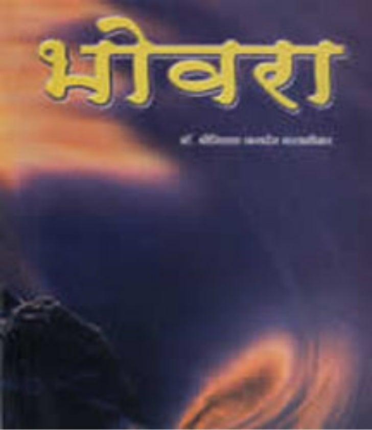 autobiography in marathi Advertisements: essay on marathi language the maharashtri apabhramsa developed into marathi language quite early, but its literature emerged in the latter half of.
