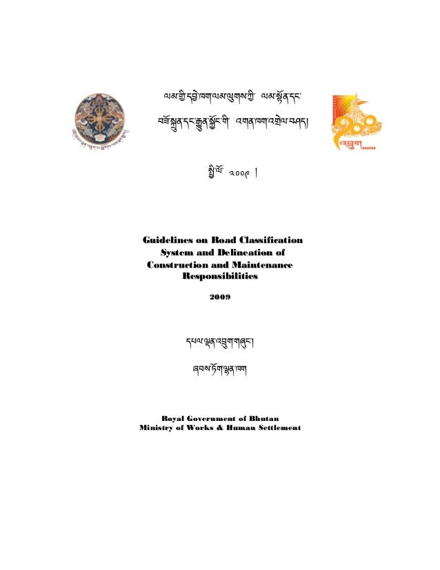 Guidelines on Road Classification System and Delineation of Construction and Maintenance Responsibilities . 1 1 May 2009 ལ...