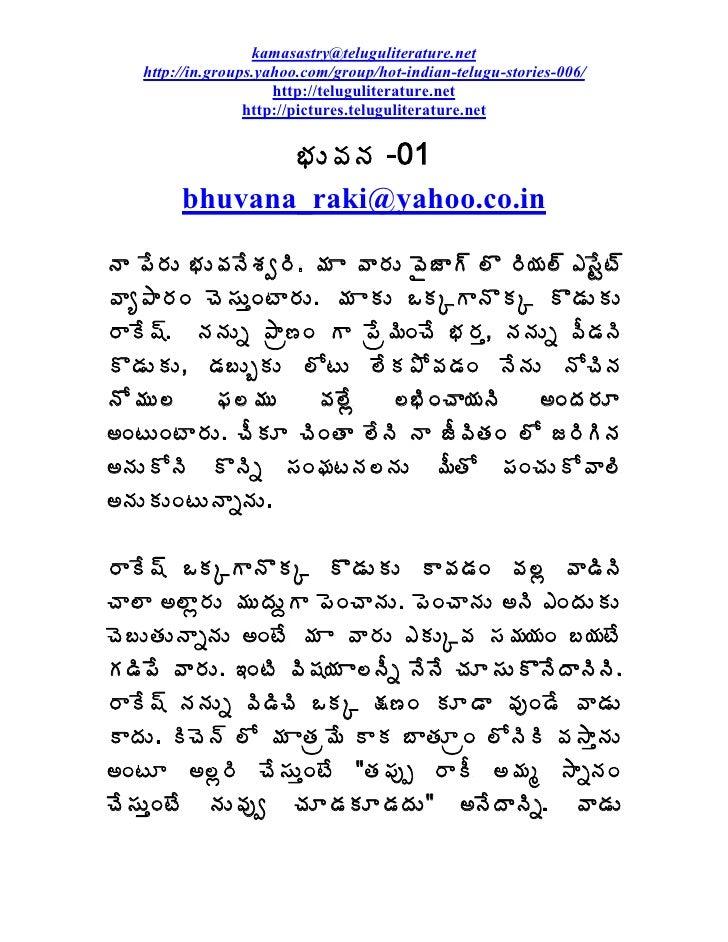 Telugu kamasastry pdf Stories Romance
