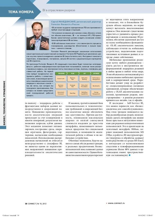 Business Intelligence: эволюция во имя простоты Slide 3
