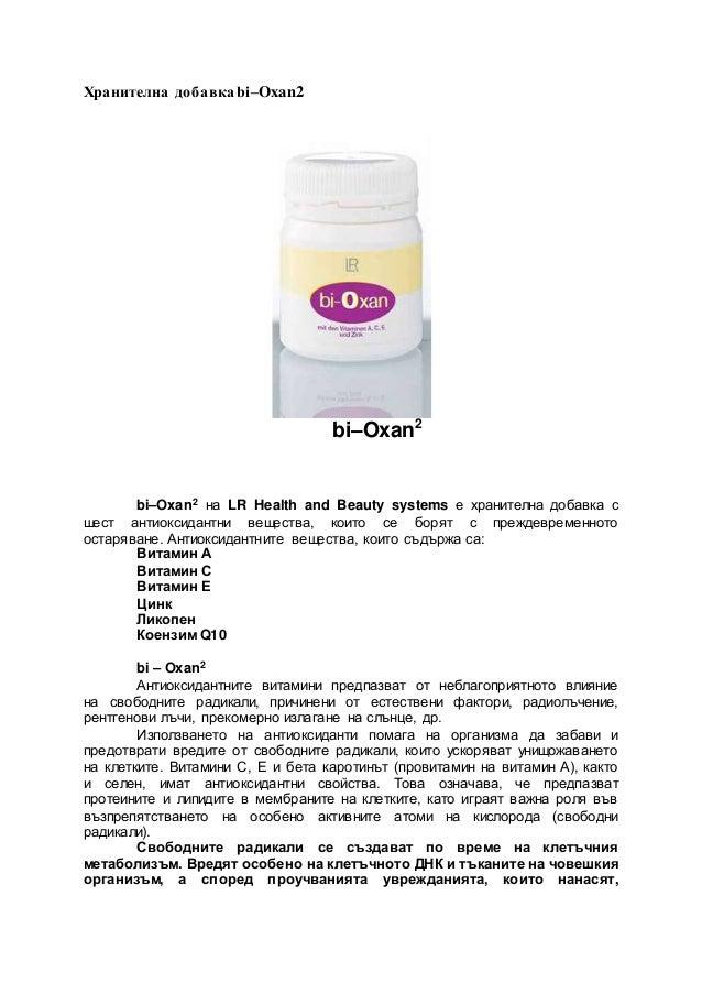 Хранителна добавка bi–Oxan2 bi–Oxan2 bi–Oxan2 на LR Health and Beauty systems е хранителна добавка с шест антиоксидантни в...