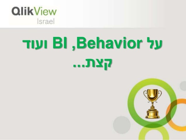 ‫על‬Behavior,BI‫ועוד‬ ‫קצת‬...