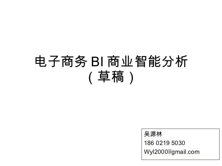 电子商务 BI 商业智能分析 (草稿) 吴源林 186 0219 5030 Wyl2000 @ gmail.com