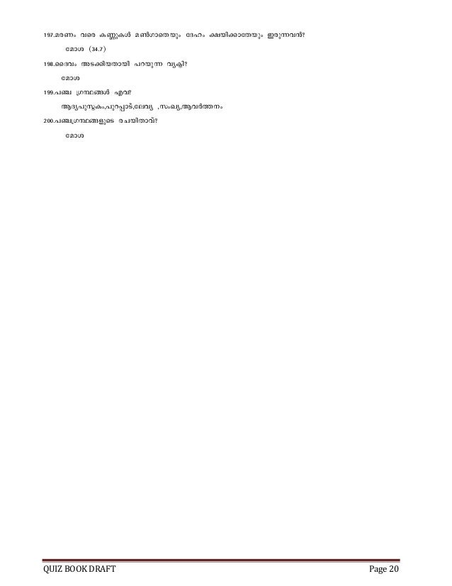 Bible and Church Quiz Malayalam (Jacobite)