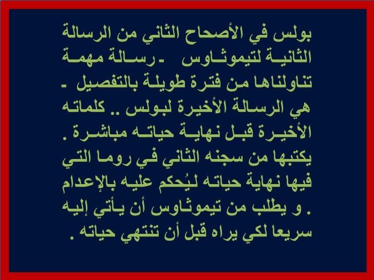 aa7aca90c Bible dedicated soldier صور من حياة الخادم - الجندى المكرس - القس مايكل انور