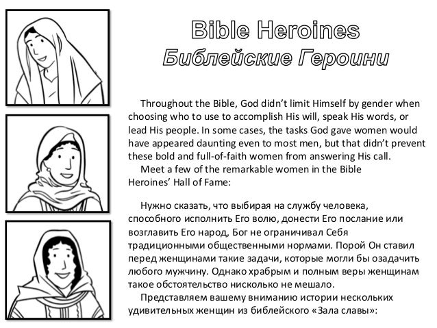 Throughout the Bible, God didn't limit Himself by gender whenchoosing who to use to accomplish His will, speak His words, ...