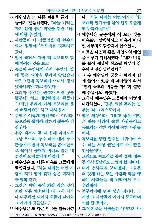 korean and english bible pdf