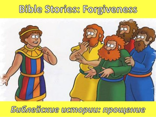 Joseph Forgives his Brothers Of Jacob's 12 sons, Joseph was his father's favorite. Joseph's older brothers finally became ...