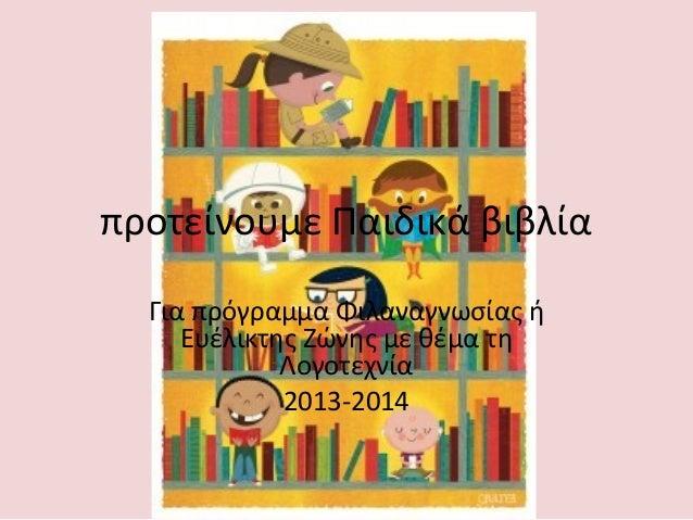 προτείνουμε Παιδικά βιβλία Για πρόγραμμα Φιλαναγνωσίας ή Ευέλικτης Ζώνης με θέμα τη Λογοτεχνία 2013-2014