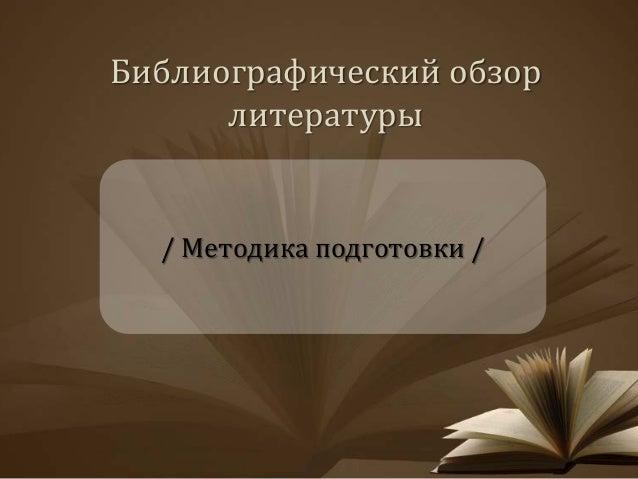 Библиографический обзор литературы / Методика подготовки /