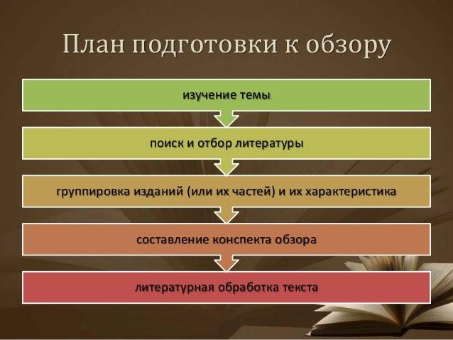 Bibliogr obzor Slide 3