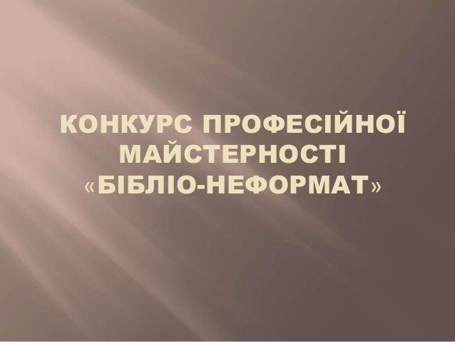 КОНКУРС ПРОФЕСІЙНОЇ МАЙСТЕРНОСТІ «БІБЛІО-НЕФОРМАТ»