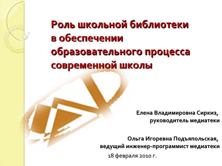 Роль школьной библиотеки  в обеспечении образовательного процесса современной школы Елена Владимировна Сиркиз,  руководите...