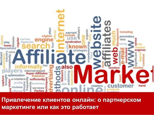 Привлечение клиентов онлайн: о партнерском маркетинге или как это работает