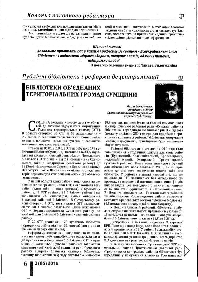 Бібліотеки об'єднаних територіальних громад Сумщини