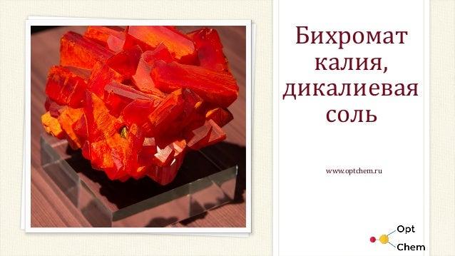 www.optchem.ru Бихромат калия, дикалиевая соль