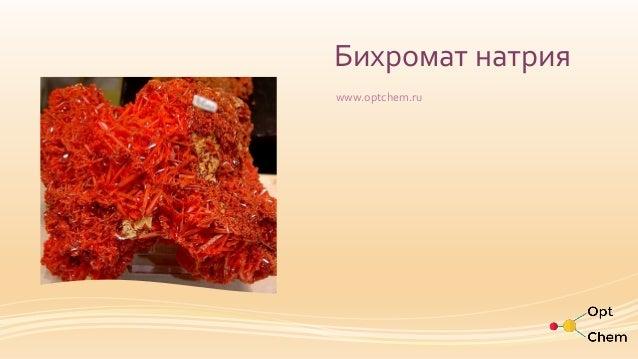 Бихромат натрия www.optchem.ru