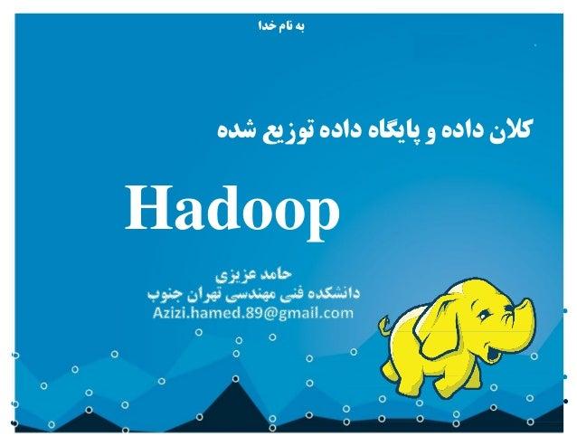 شده توزیع داده پایگاه و داده کالن خدا نام به Hadoop